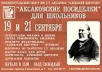 """""""Аксаковские посиделки""""  для школьников"""