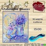 """""""Лавандовый Мишка"""" (Акрил)"""