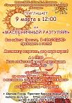 """""""Масленичный разгуляй"""", спектакль """"Три желания"""""""