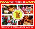 XI Фестиваль народных промыслов в Богородском.
