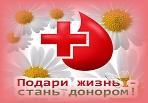 Донорская акция «Подари жизнь»