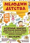 """Отчетный концерт творческих коллективов """"Мелодия детства"""""""