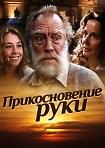 "Киноклуб ""Точка зрения"". ""Прикосновение руки"". Фильм Кшиштофа Занусси. (18+)"