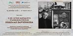 Выставка к 100-летию народного художника России Николая Барченкова