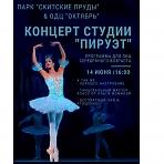 """Концерт студии """"Пируэт"""""""