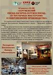 Совместный проект: наш музей и Загорский трубный завод