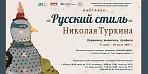 """Выставка """"Русский стиль"""" Николая Туркина"""""""