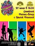 Семейный Фитнес-вечер с Ольгой Фоминой.