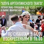 """Лето впечатлений в парке """"Покровский"""""""