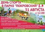 """День спорта в парке """"Покровский"""""""