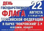 """День государственного флага Российской Федерации в парке """"Покровский"""""""