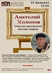 Открытие персональной выставки графики Анатолия Холопова.