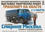 """Выставка Михаила Смирнова """"Транспорт на холсте"""""""