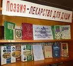 Книжная выставка «Путешествие в страну Поэзия» (Книги советских поэтов)
