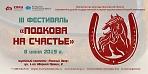 """Третий фестиваль """"Подкова на счастье""""."""