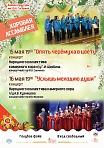 """Хоровая ассамблея - Концерт """"Опять черёмуха в цвету"""" и концерт """"Услышь мелодию души"""""""