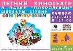 Летний кинотеатр: шедевры Союзмультфильма