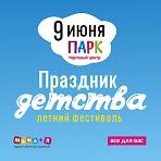"""Летний фестиваль """"ПРАЗДНИК ДЕТСТВА"""""""