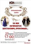 Музыкальный салон. «ХХ век начинается: Шостакович, Прокофьев…».