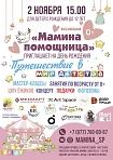 «День Рождение детского центра Мамина Помощница»  в фотостудии «ArtSpace»!