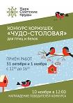 Открытый конкурс кормушек для птиц и белок «Чудо столовая» в городском парке «Скитские пруды».