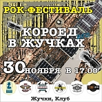 """Рок фестиваль """"Короед в Жучках"""""""