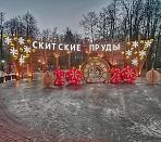 Открытие зимнего сезона в городском парке «Скитские пруды» и зажжение огней новогодней елки.
