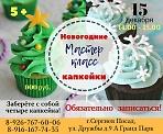 """Вкусный мастер-класс """"Новогодние капкейки"""""""
