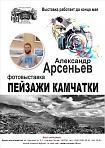 """Фотовыставка Александра Арсеньева """"Пейзажи Камчатки"""""""