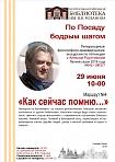 «По Посаду бодрым шагом» - литературные философско-краеведческие экскурсии по городу с  Алексом Рдултовским.