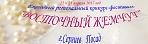 """VIII фестиваль-конкурс """"Восточный Жемчуг"""" Сергиев Посад"""