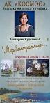 """Выставка живописи и графики Виктории Куделиной """"Мир быстротечен .."""""""