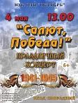 "Концерт ""Салют, Победа!"""