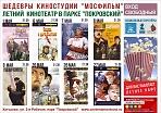 """1 мая — открытие Летнего кинотеатра! """"Сказка о потерянном времени"""""""