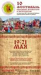 10 Фестиваль народных промыслов в Богородском