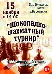 """""""Шоколадно-шахматный турнир"""""""