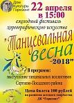"""""""Танцевальная весна - 2018"""""""