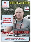 Встреча с интересным писателем Эдуардом Семеновым 12+