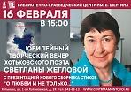 Юбилейный творческий вечер хотьковского поэта Светланы Жегловой