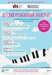 Детский музыкальный абонемент. Московская областная филармония