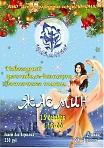 "Фестиваль восточного танца ""Жасмин""!"