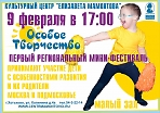 «Особое творчество» первый региональный мини-фестиваль, в котором примут участие дети с особенностями развития и их родители!