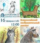Всероссийский изобразительный диктант. Приглашаем к участию всех юных художников от 6 до 18 лет!