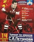 Хоккейный турнир на призы С. Петухова