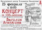 Концерт к 135-летию со дня рождения композитора Василия Агапкина