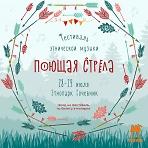 """Фестиваль этнической музыки """"Поющая Стрела"""" пройдет в этнопарке «Кочевник»"""