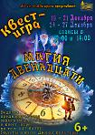 """Квест-игра """"Магия 12"""" 6+"""