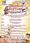 """""""Широкий разгуляй"""" Проводы русской зимы"""