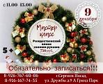 """Мастер-класс """"Рождественский венок"""""""