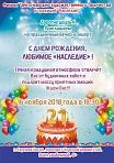"""Праздничный вечер-концерт """"С Днем рождения, любимое «Наследие»!"""""""